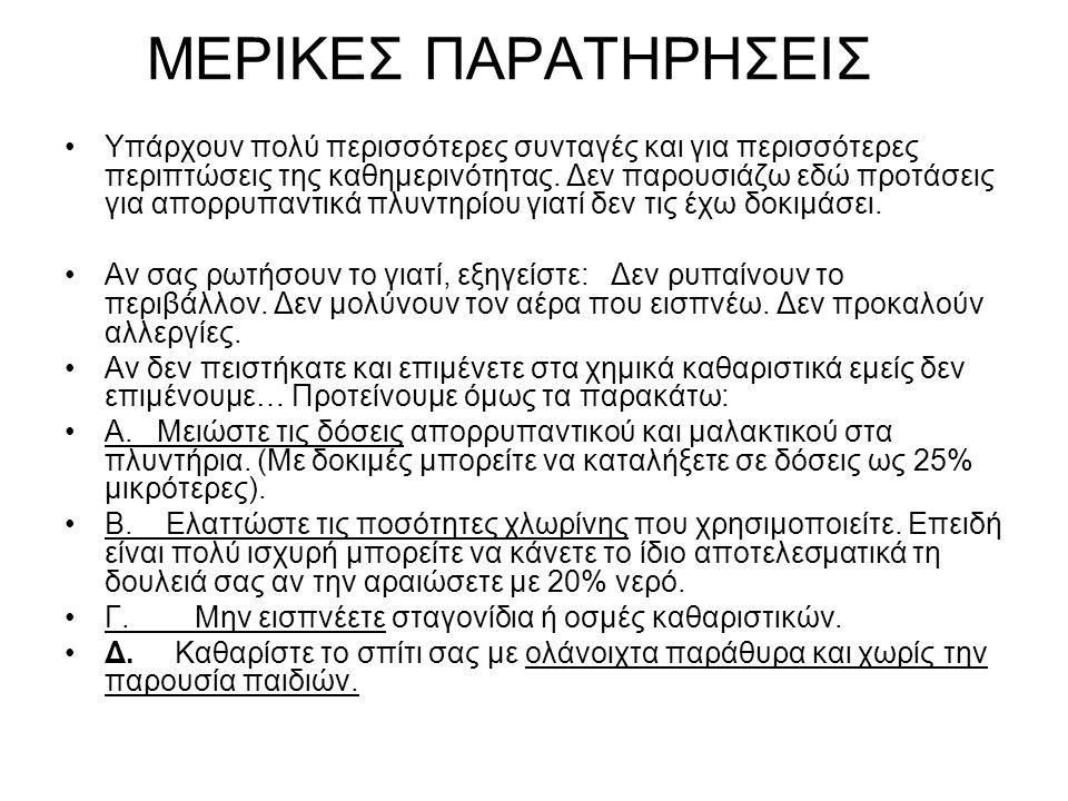 ΜΕΡΙΚΕΣ ΠΑΡΑΤΗΡΗΣΕΙΣ