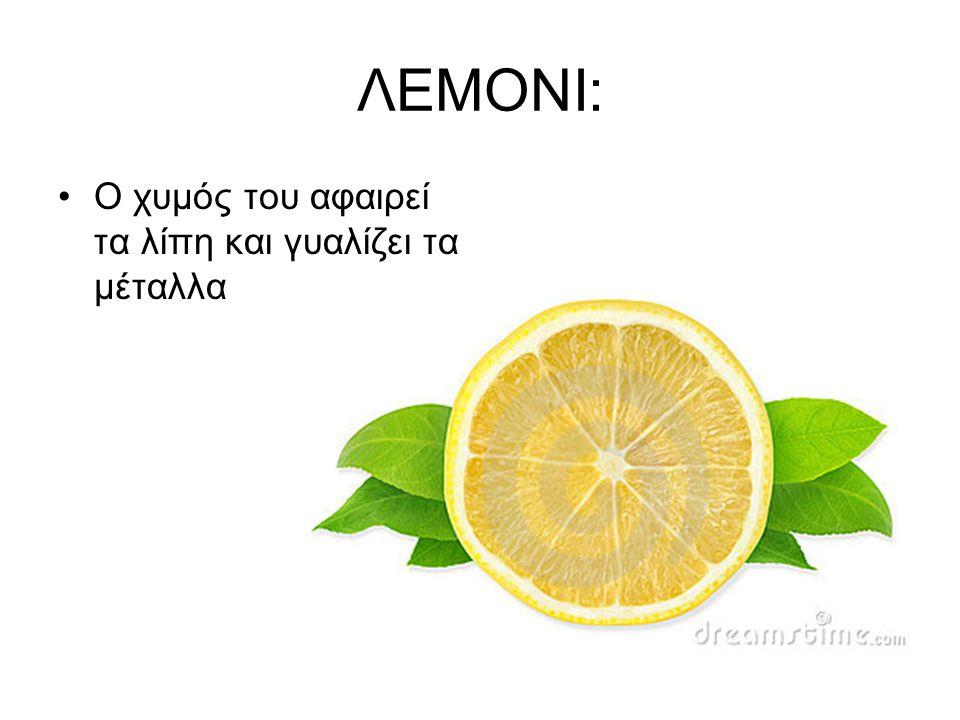 ΛΕΜΟΝΙ: Ο χυμός του αφαιρεί τα λίπη και γυαλίζει τα μέταλλα