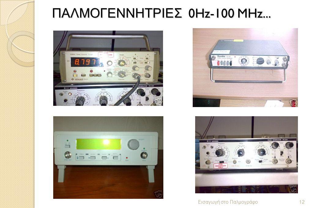 ΠΑΛΜΟΓΕΝΝΗΤΡΙΕΣ 0Hz-100 MHz...