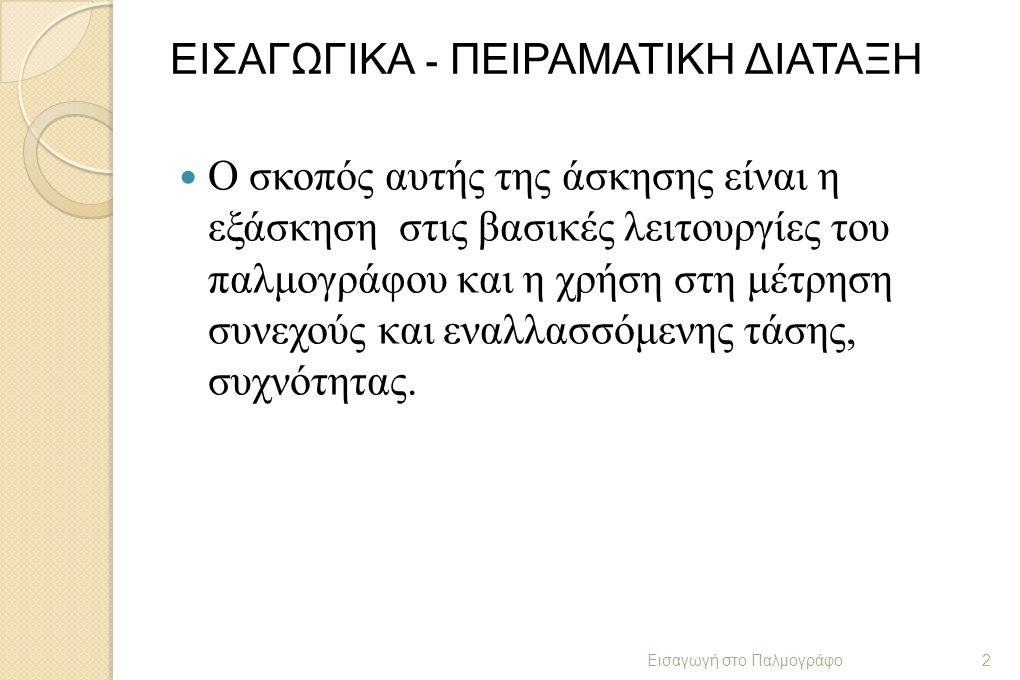 ΕΙΣΑΓΩΓΙΚΑ - ΠΕΙΡΑΜΑΤΙΚΗ ΔΙΑΤΑΞΗ