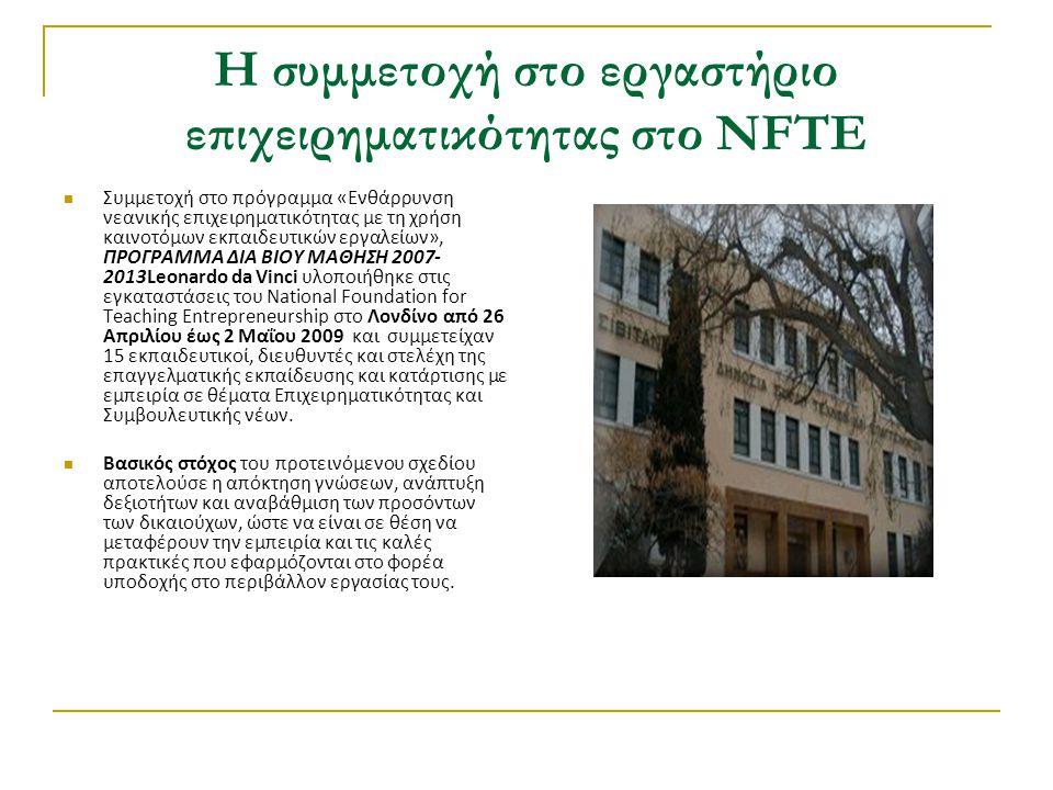 Η συμμετοχή στο εργαστήριο επιχειρηματικότητας στο NFTE