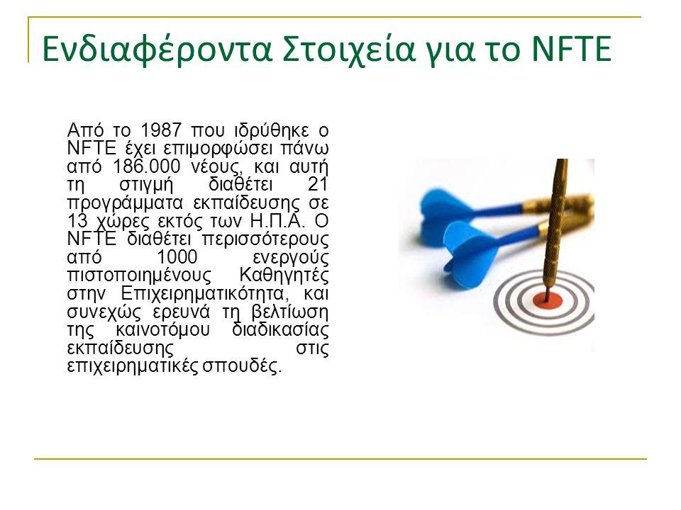 Ενδιαφέροντα Στοιχεία για το NFTE