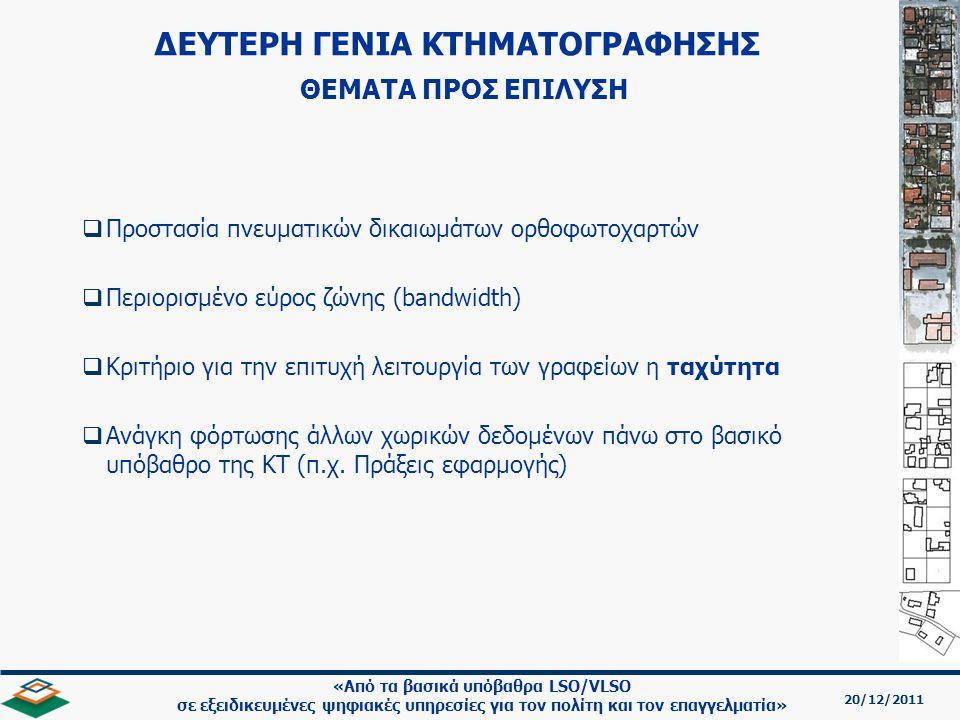 ΔΕΥΤΕΡΗ ΓΕΝΙΑ ΚΤΗΜΑΤΟΓΡΑΦΗΣΗΣ