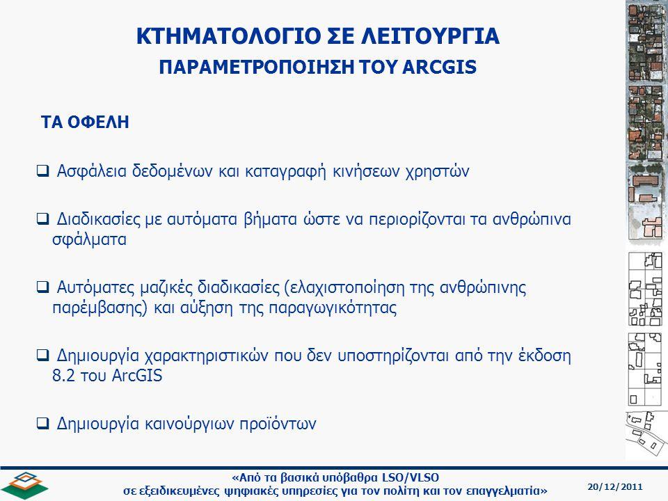 ΚΤΗΜΑΤΟΛΟΓΙΟ ΣΕ ΛΕΙΤΟΥΡΓΙΑ ΠΑΡΑΜΕΤΡΟΠΟΙΗΣΗ TOY ARCGIS