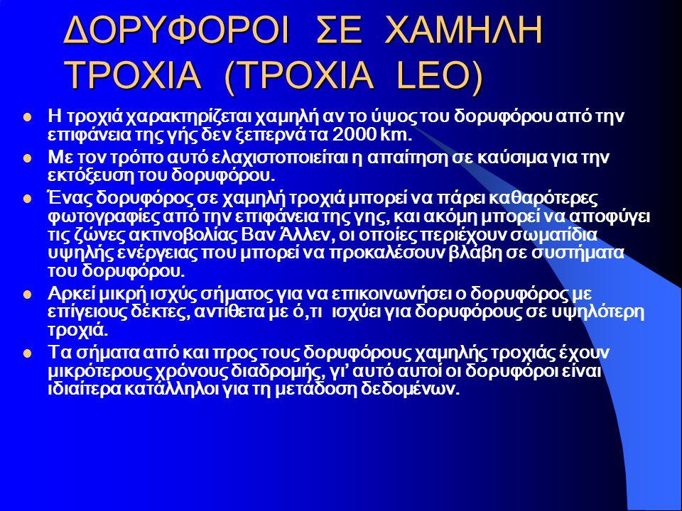 ΔΟΡΥΦΟΡΟΙ ΣΕ ΧΑΜΗΛΗ ΤΡΟΧΙΑ (ΤΡΟΧΙΑ LEO)