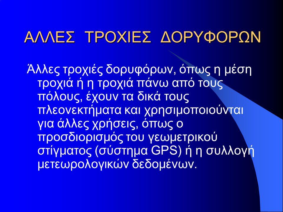 ΑΛΛΕΣ ΤΡΟΧΙΕΣ ΔΟΡΥΦΟΡΩΝ
