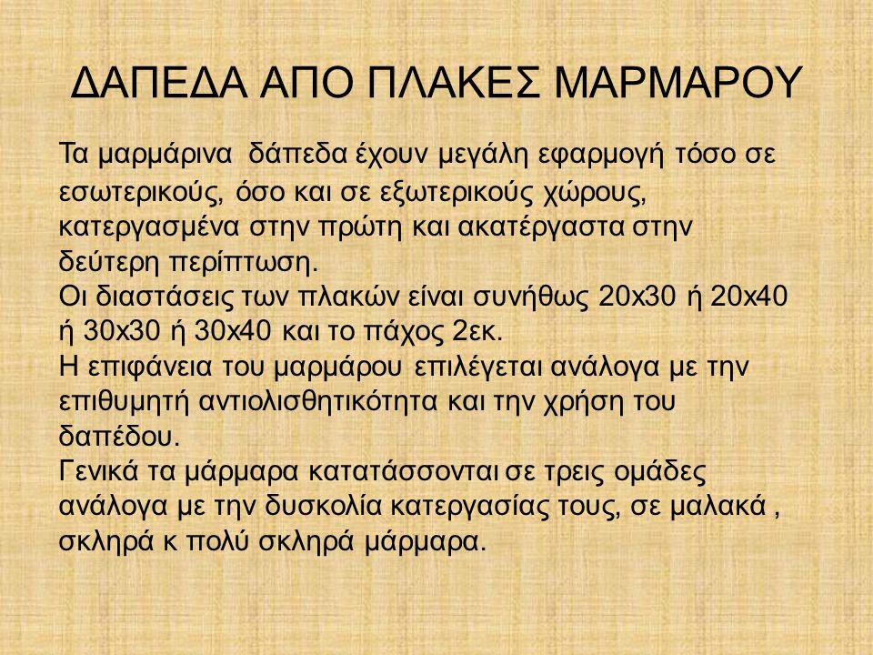 ΔΑΠΕΔΑ ΑΠΟ ΠΛΑΚΕΣ ΜΑΡΜΑΡΟΥ