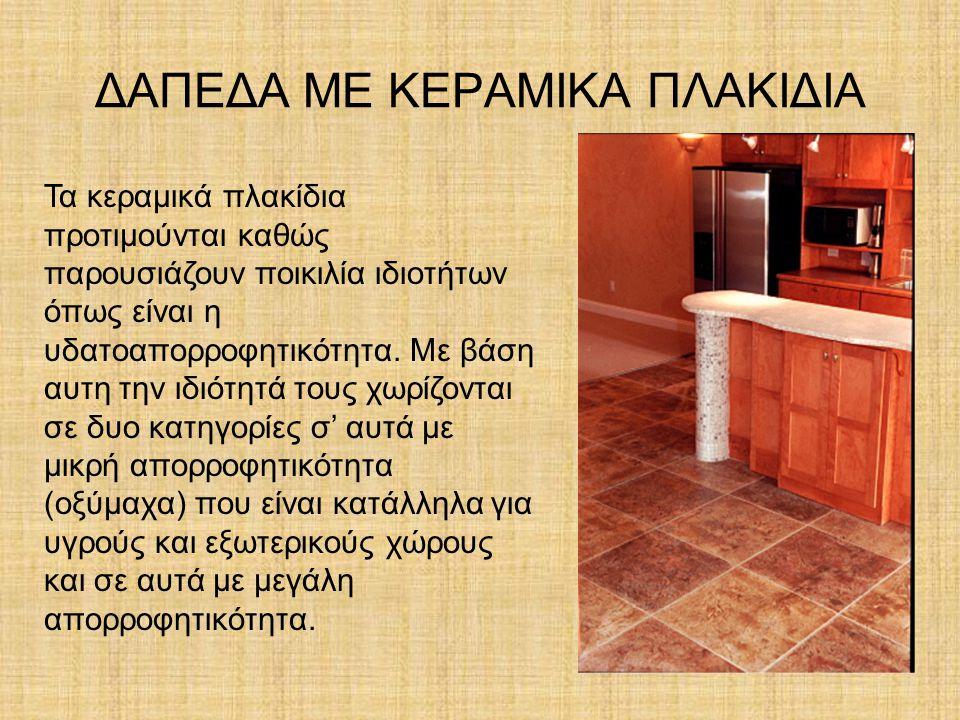 ΔΑΠΕΔΑ ΜΕ ΚΕΡΑΜΙΚΑ ΠΛΑΚΙΔΙΑ