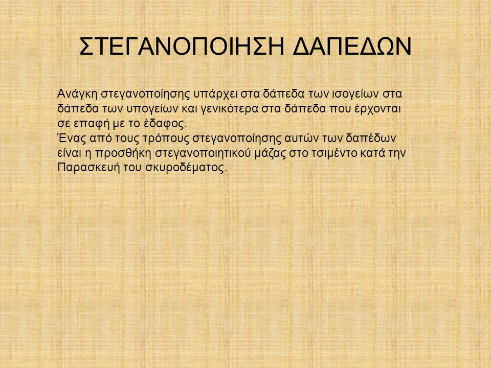 ΣΤΕΓΑΝΟΠΟΙΗΣΗ ΔΑΠΕΔΩΝ