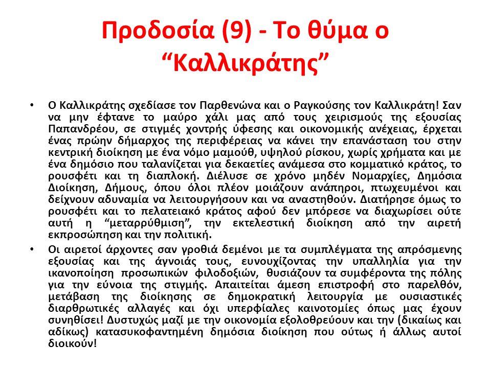 Προδοσία (9) - Tο θύμα ο Καλλικράτης