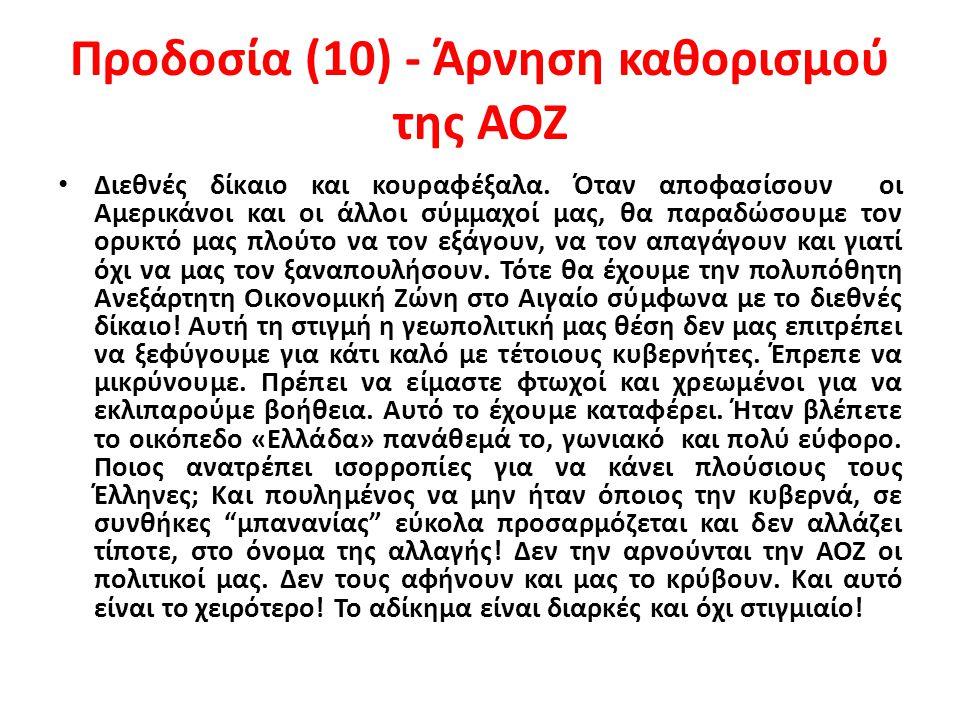 Προδοσία (10) - Άρνηση καθορισμού της ΑΟΖ