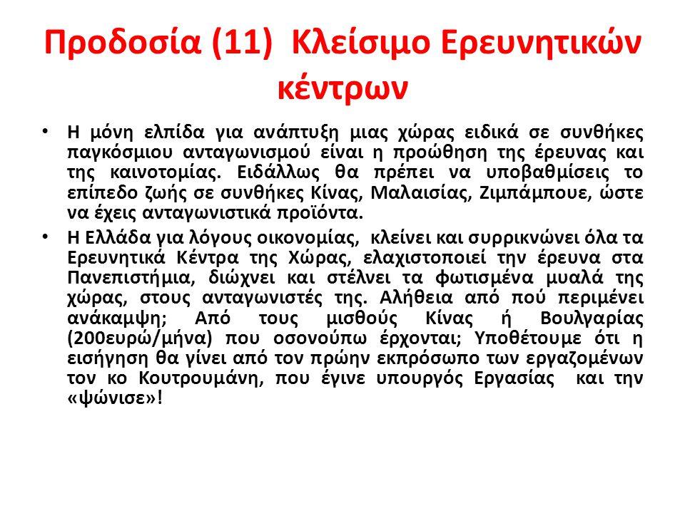 Προδοσία (11) Κλείσιμο Ερευνητικών κέντρων