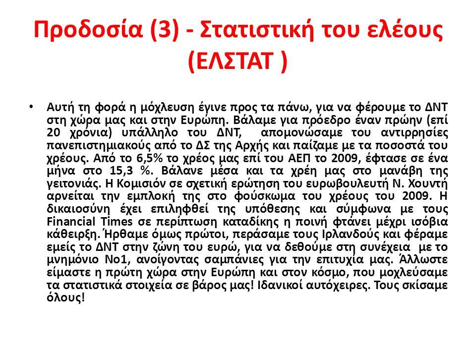 Προδοσία (3) - Στατιστική του ελέους (ΕΛΣΤΑΤ )