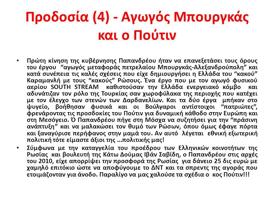 Προδοσία (4) - Αγωγός Μπουργκάς και ο Πούτιν