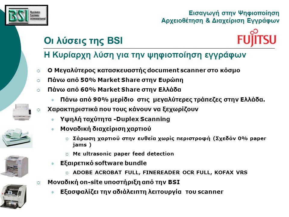 Οι λύσεις της BSI H Kυρίαρχη λύση για την ψηφιοποίηση εγγράφων