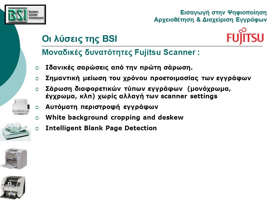 Οι λύσεις της BSI Μοναδικές δυνατότητες Fujitsu Scanner :