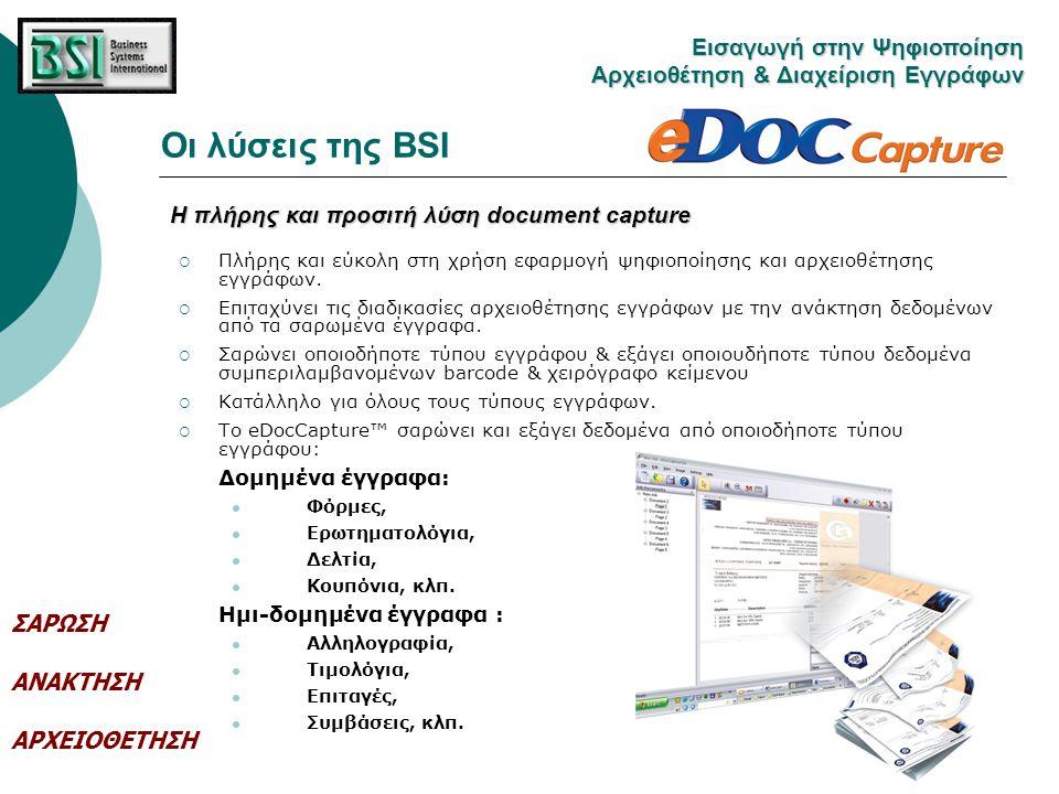 Οι λύσεις της BSI Eισαγωγή στην Ψηφιοποίηση