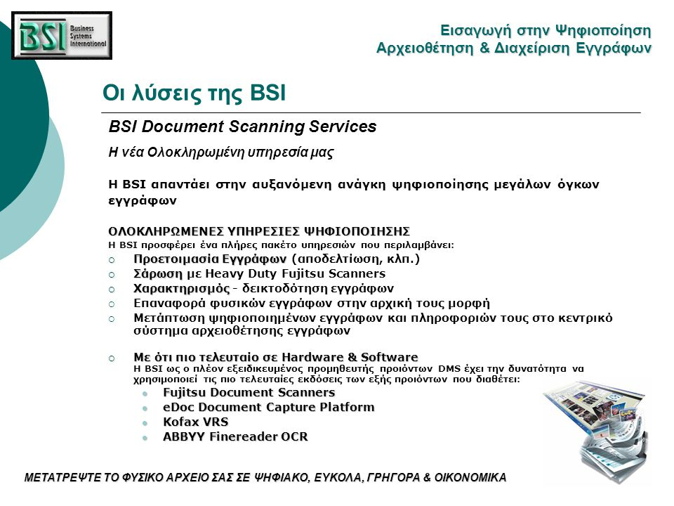 Οι λύσεις της BSI BSI Document Scanning Services