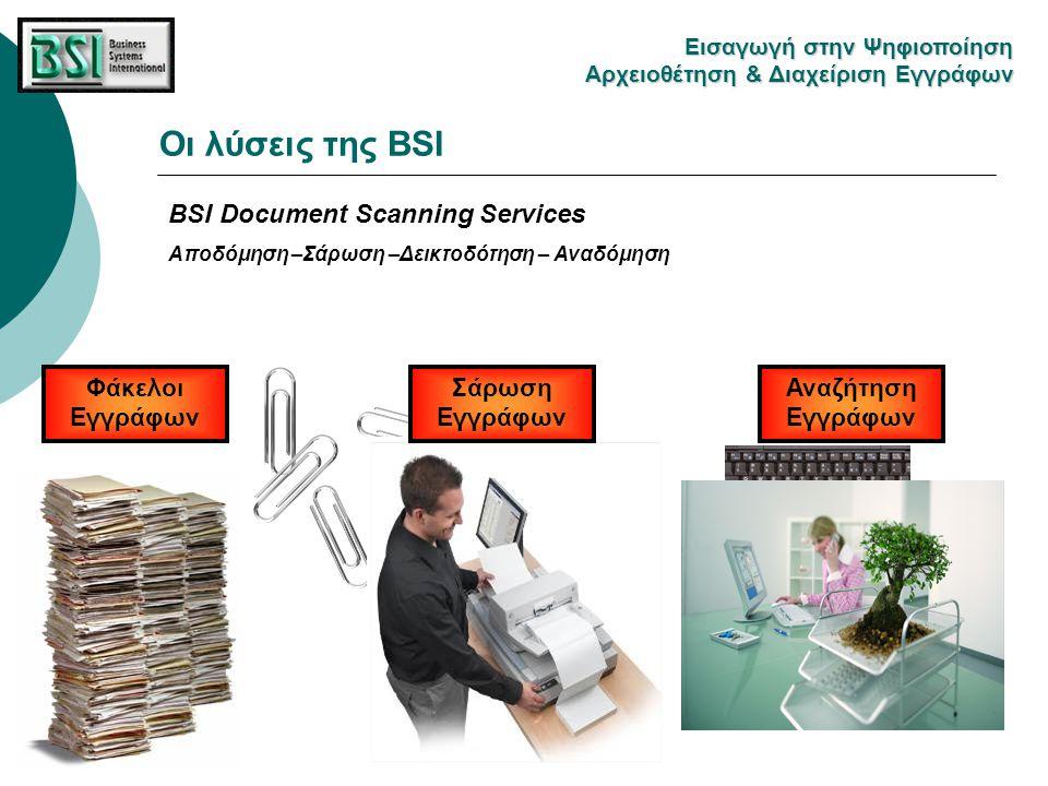 Οι λύσεις της BSI BSI Document Scanning Services Φάκελοι Εγγράφων
