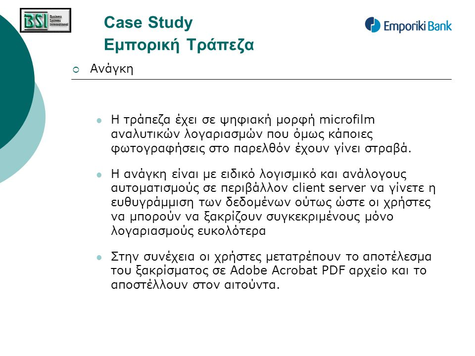 Case Study Εμπορική Τράπεζα