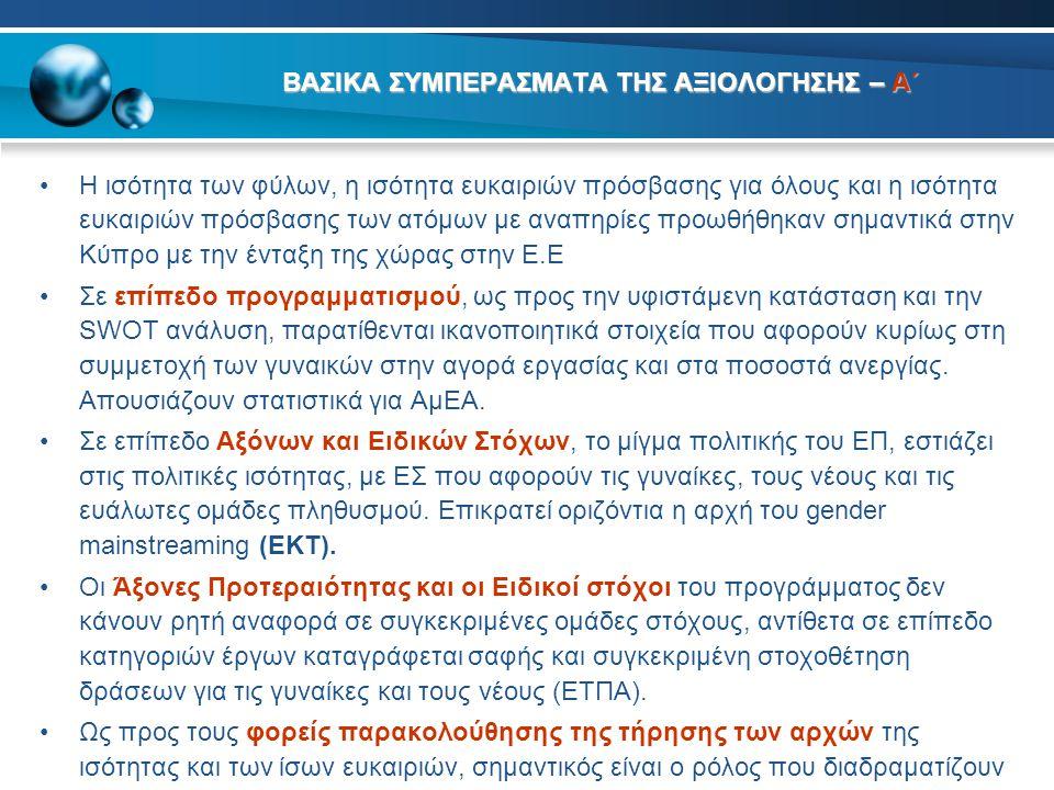ΒΑΣΙΚΑ ΣΥΜΠΕΡΑΣΜΑΤΑ ΤΗΣ ΑΞΙΟΛΟΓΗΣΗΣ – Α΄
