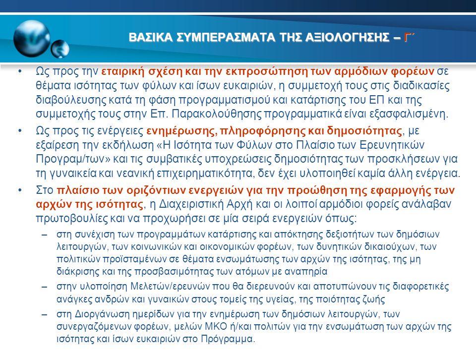 ΒΑΣΙΚΑ ΣΥΜΠΕΡΑΣΜΑΤΑ ΤΗΣ ΑΞΙΟΛΟΓΗΣΗΣ – Γ΄