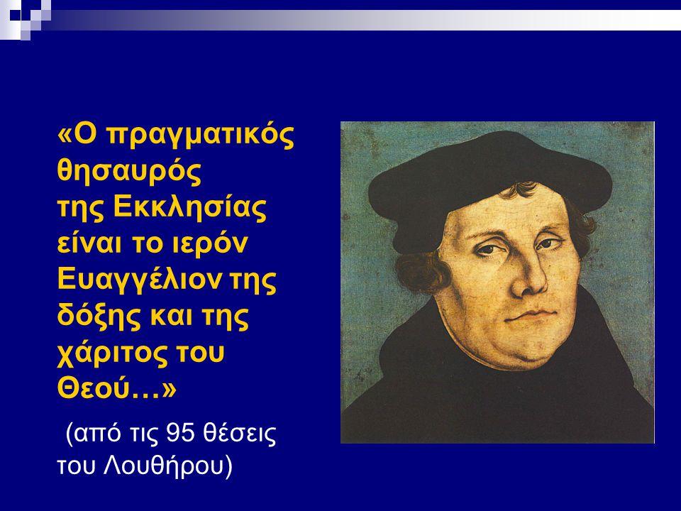 «Ο πραγματικός θησαυρός της Εκκλησίας είναι το ιερόν Ευαγγέλιον της δόξης και της χάριτος του Θεού…»