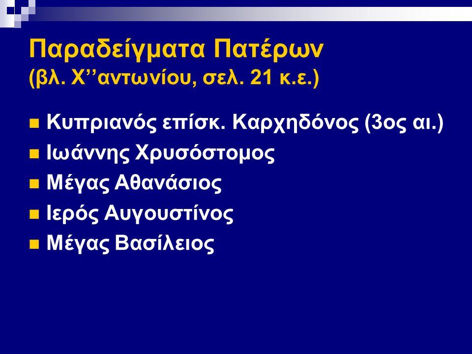 Παραδείγματα Πατέρων (βλ. Χ''αντωνίου, σελ. 21 κ.ε.)