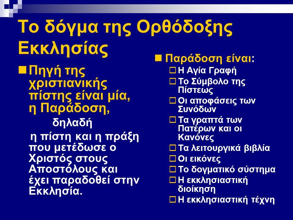 Το δόγμα της Ορθόδοξης Εκκλησίας