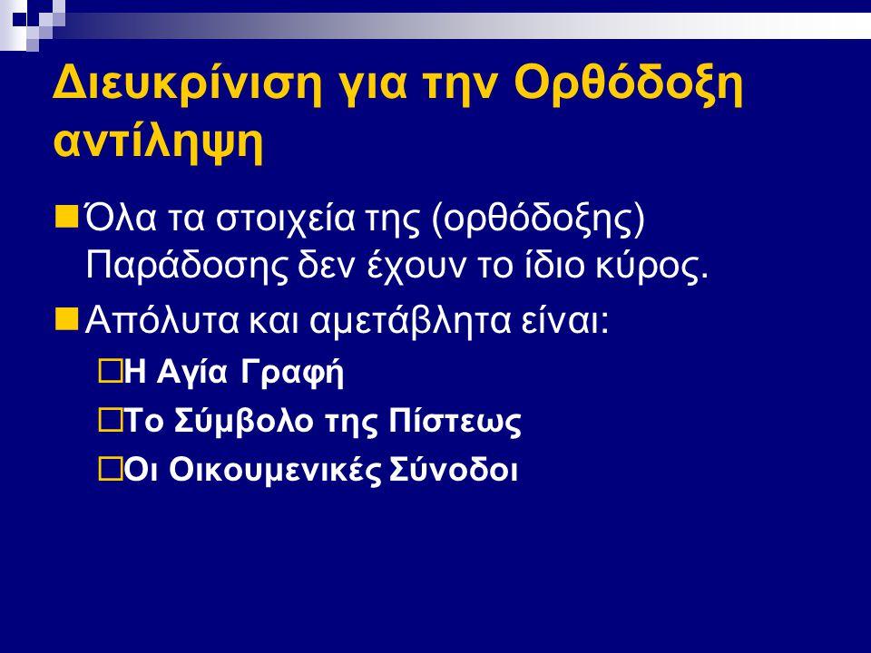 Διευκρίνιση για την Ορθόδοξη αντίληψη
