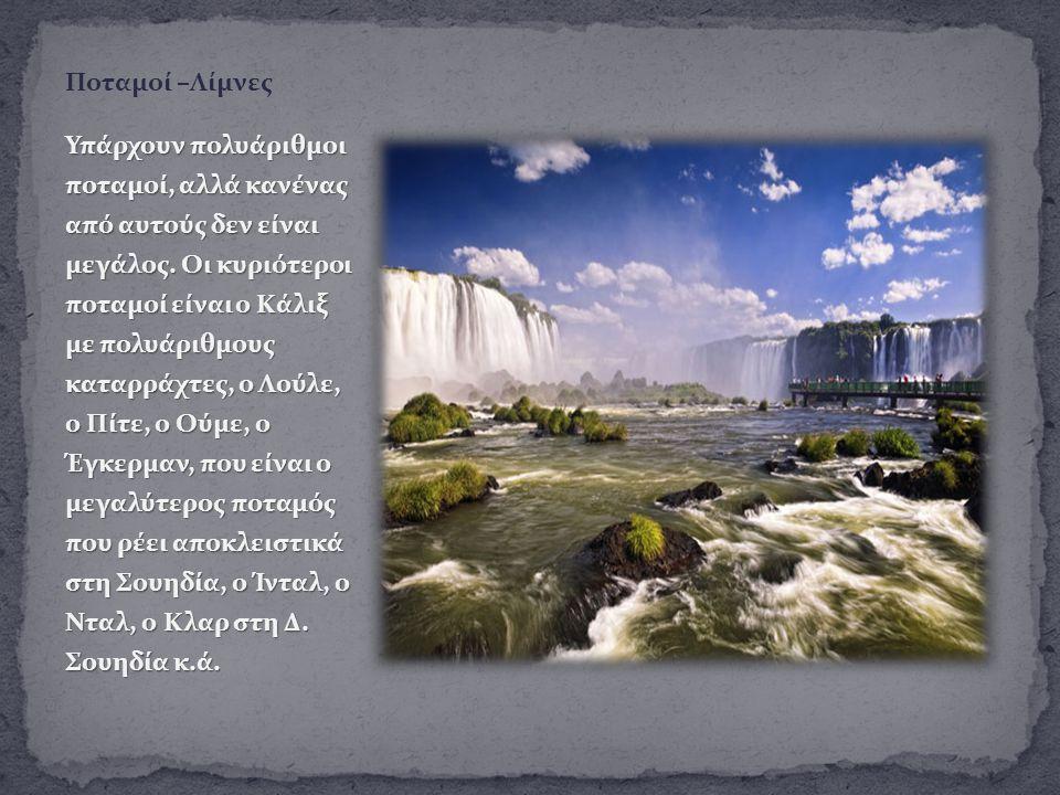 Ποταμοί –Λίμνες