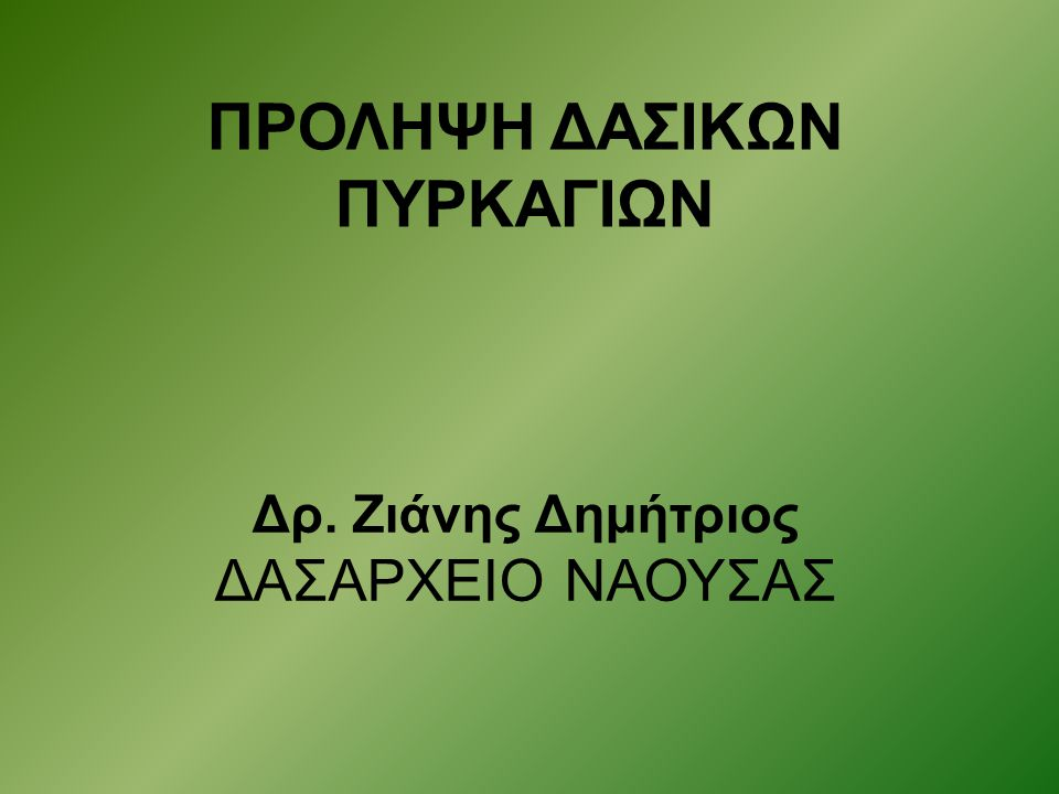 ΠΡΟΛΗΨΗ ΔΑΣΙΚΩΝ ΠΥΡΚΑΓΙΩΝ
