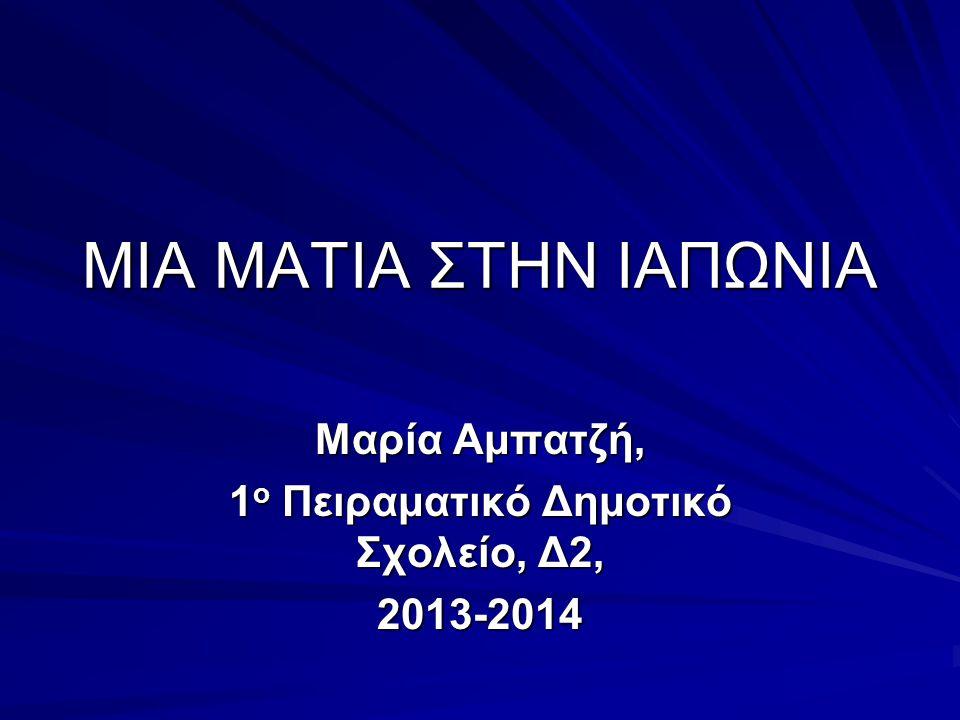 Μαρία Αμπατζή, 1ο Πειραματικό Δημοτικό Σχολείο, Δ2, 2013-2014