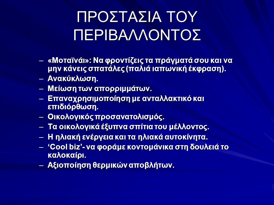 ΠΡΟΣΤΑΣΙΑ ΤΟΥ ΠΕΡΙΒΑΛΛΟΝΤΟΣ