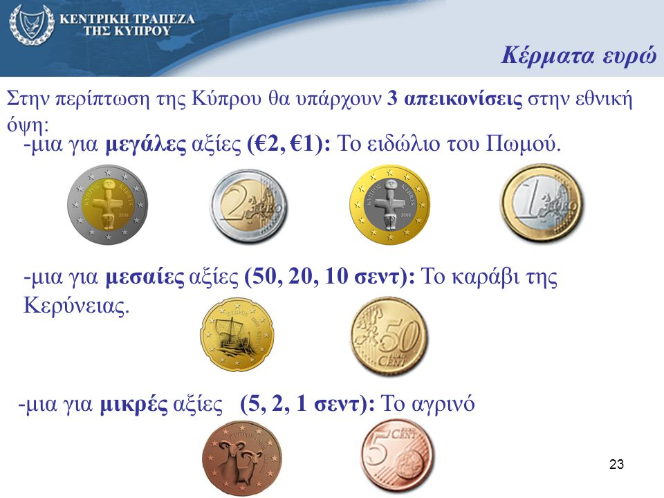 Κέρματα ευρώ -μια για μεγάλες αξίες (€2, €1): Το ειδώλιο του Πωμού.