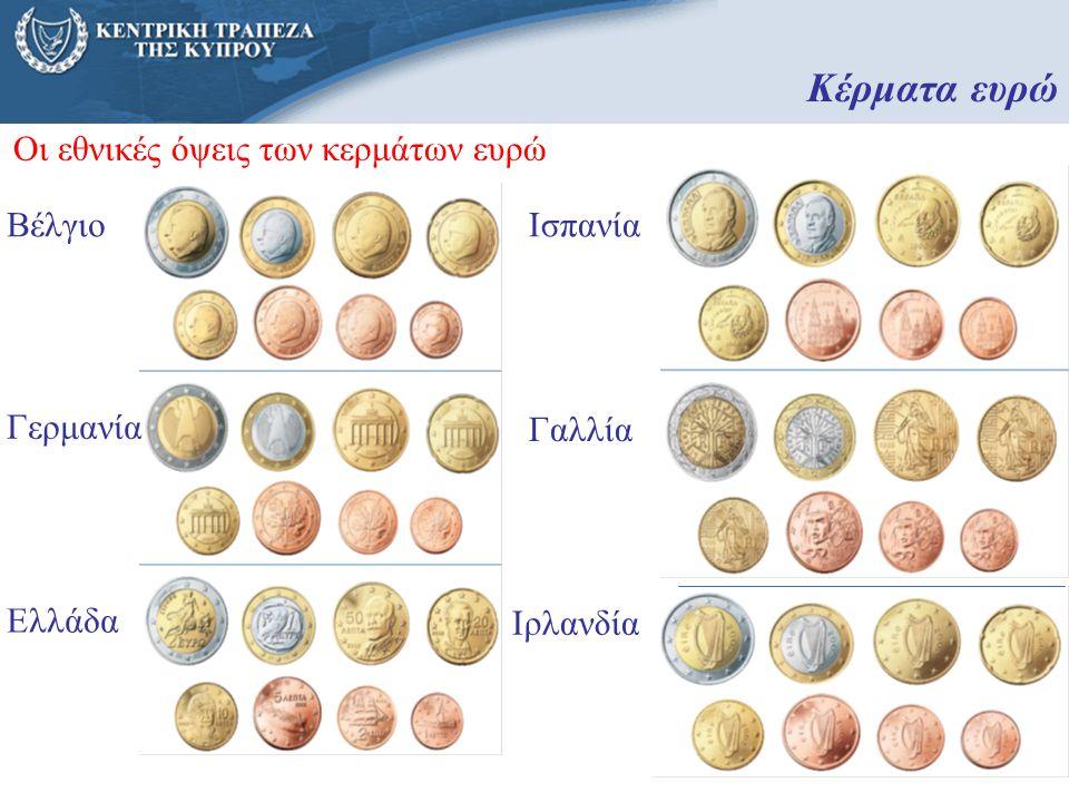 Κέρματα ευρώ Οι εθνικές όψεις των κερμάτων ευρώ Βέλγιο Ισπανία