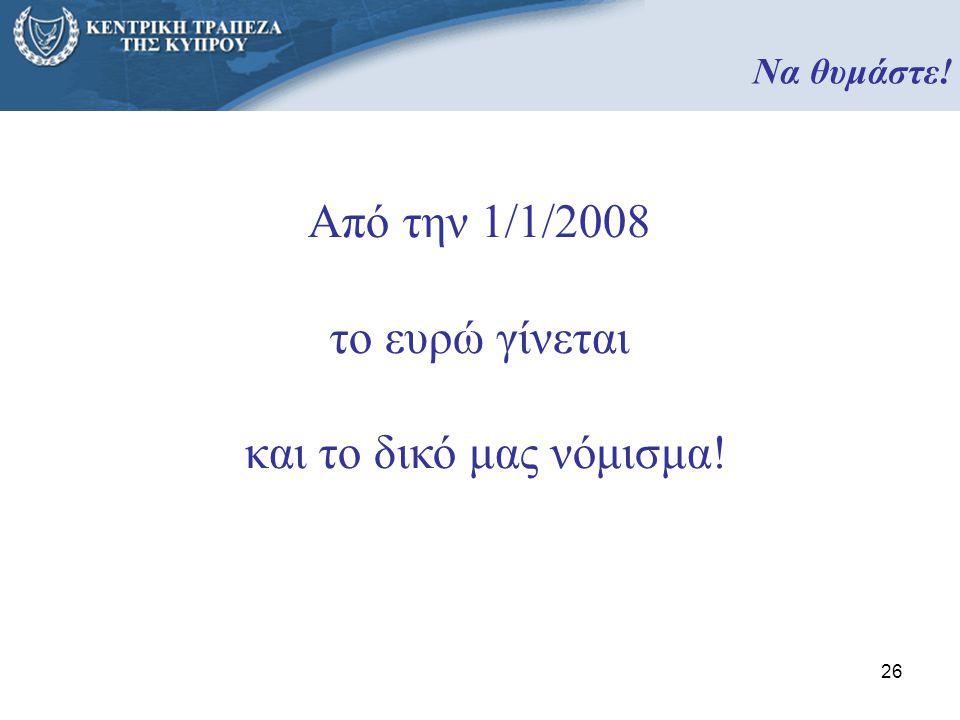 Να θυμάστε! Από την 1/1/2008 το ευρώ γίνεται και το δικό μας νόμισμα!