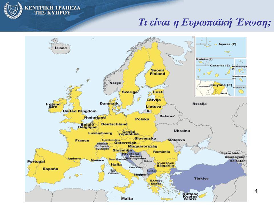 Τι είναι η Ευρωπαϊκή Ένωση;