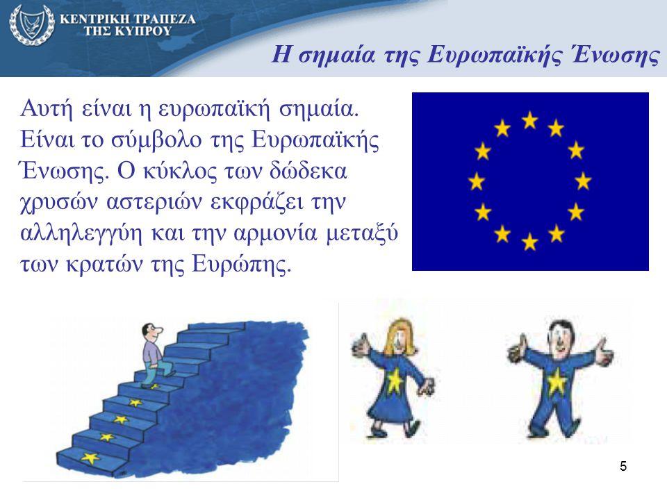 Η σημαία της Ευρωπαϊκής Ένωσης