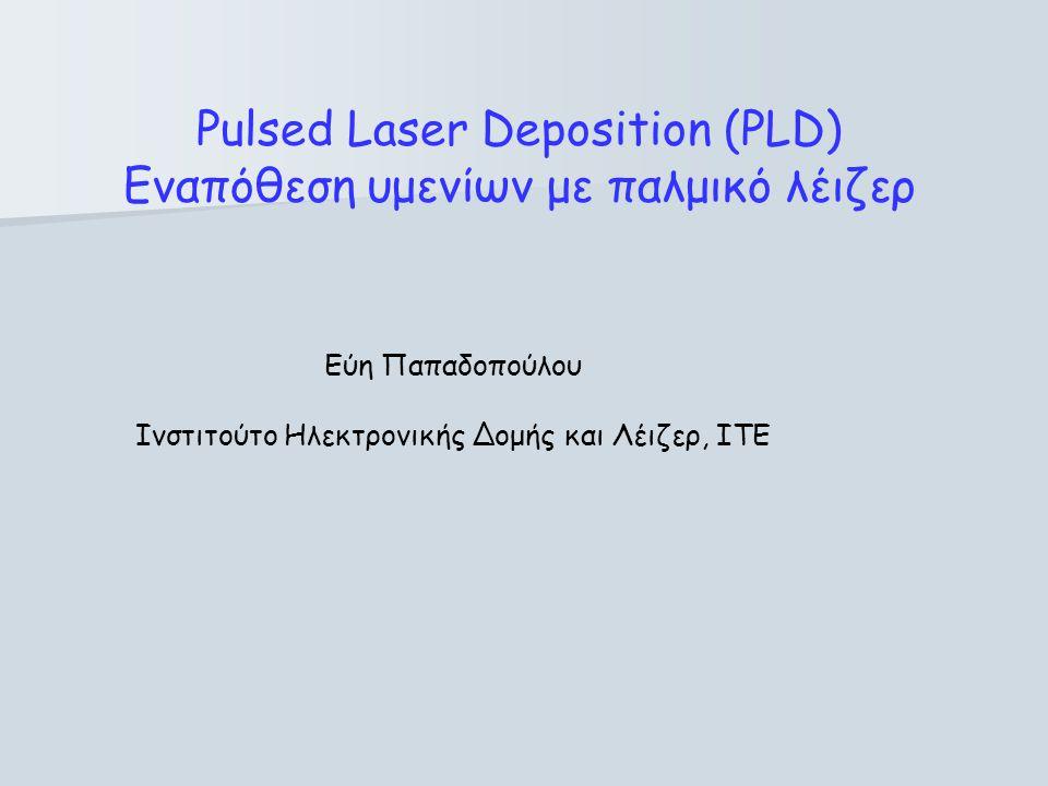 Pulsed Laser Deposition (PLD) Εναπόθεση υμενίων με παλμικό λέιζερ