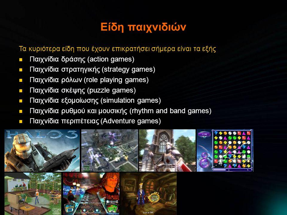 Είδη παιχνιδιών Τα κυριότερα είδη που έχουν επικρατήσει σήμερα είναι τα εξής. Παιχνίδια δράσης (action games)