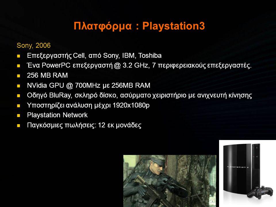Πλατφόρμα : Playstation3