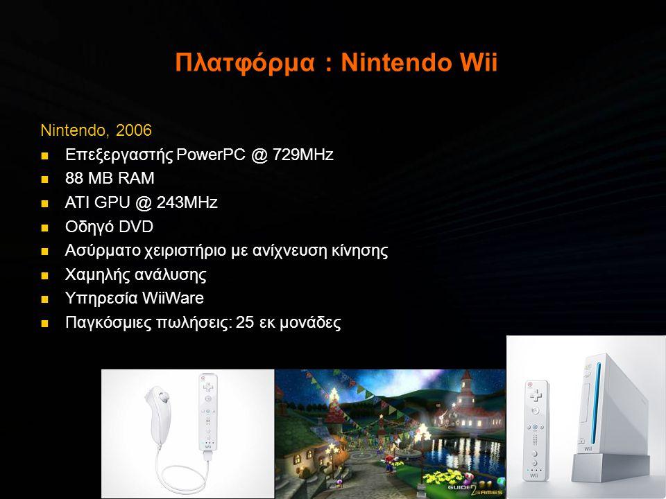 Πλατφόρμα : Nintendo Wii