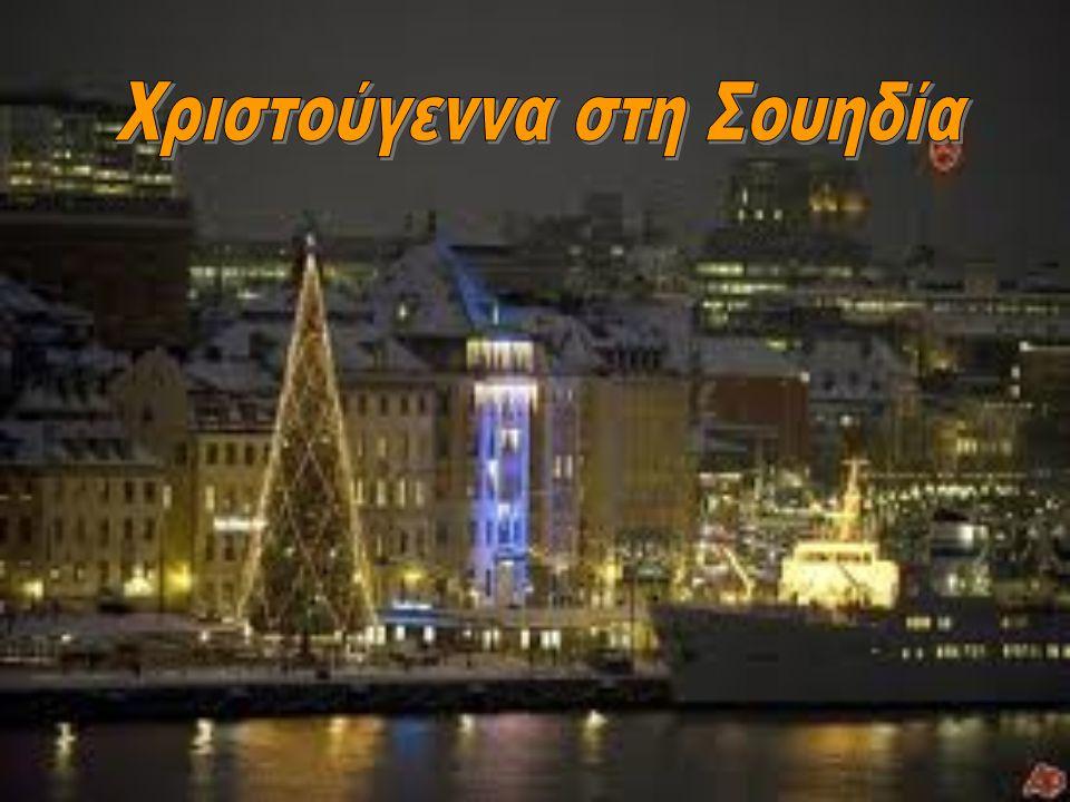 Χριστούγεννα στη Σουηδία