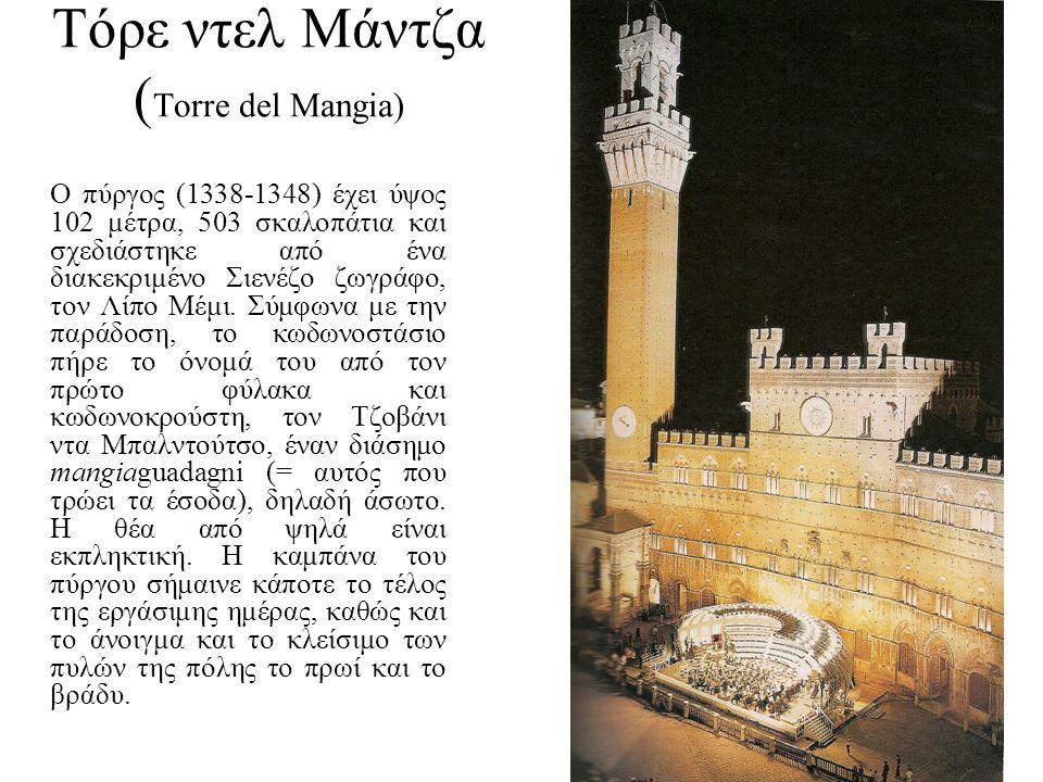 Τόρε ντελ Μάντζα (Torre del Mangia)