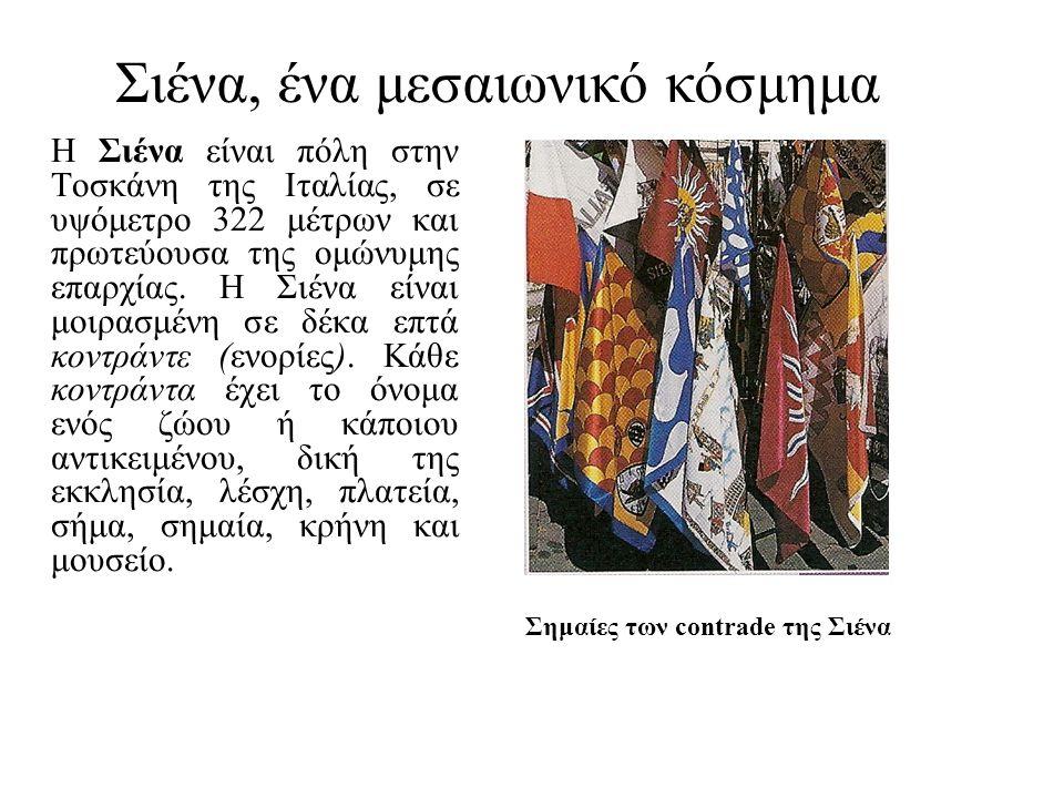 Σημαίες των contrade της Σιένα