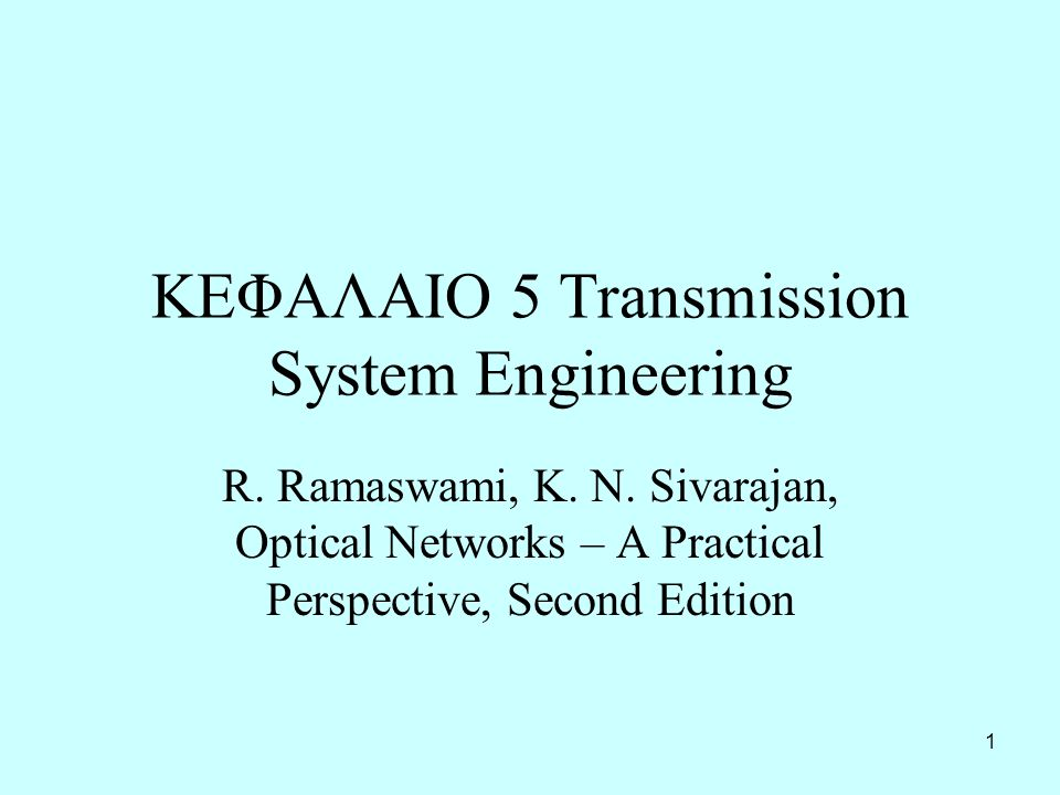 ΚΕΦΑΛΑΙΟ 5 Transmission System Engineering