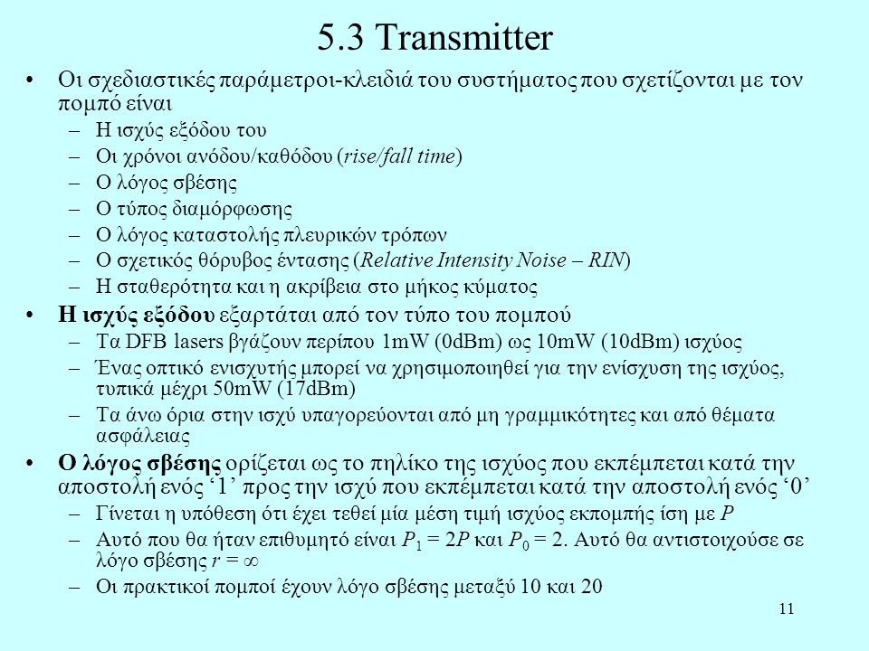 5.3 Transmitter Οι σχεδιαστικές παράμετροι-κλειδιά του συστήματος που σχετίζονται με τον πομπό είναι.