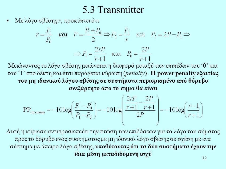 5.3 Transmitter Με λόγο σβέσης r, προκύπτει ότι