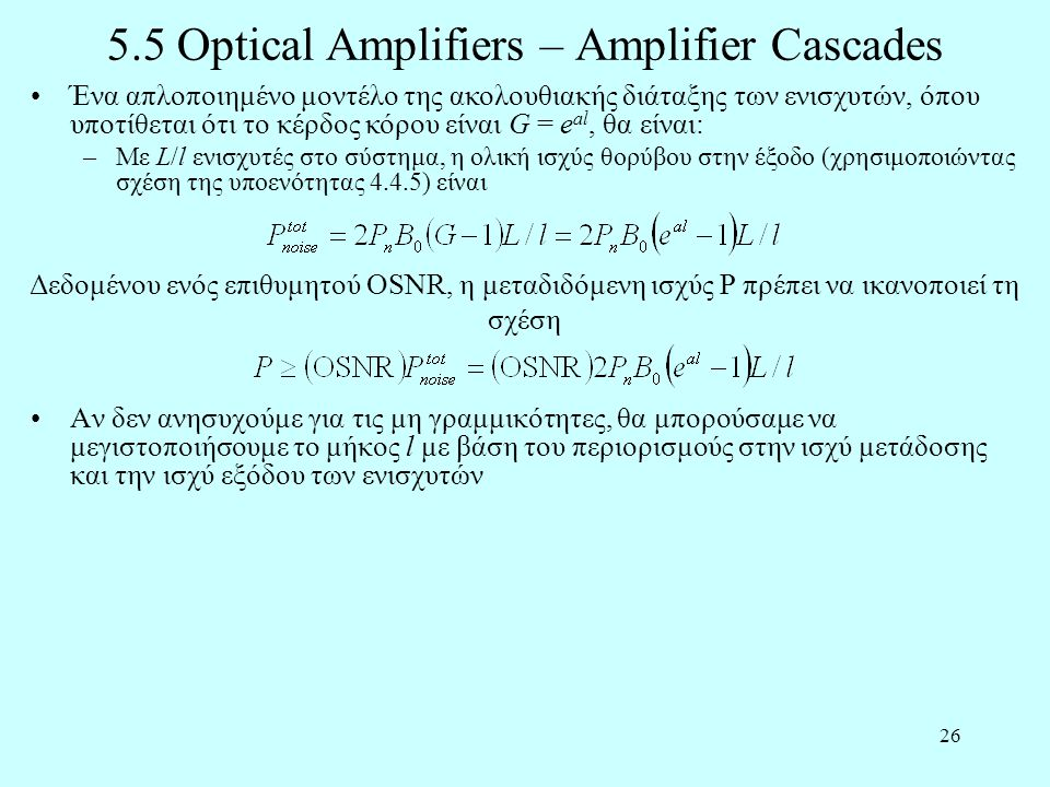5.5 Optical Amplifiers – Amplifier Cascades